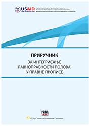 Priručnik za integrisanje ravnopravnosti spolova na srpskom jeziku